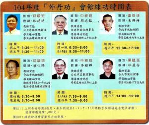 台北會館外丹功訓練課程表r1