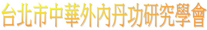 台北市中華外內丹功研究學會