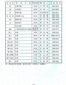 台北市練功場地3