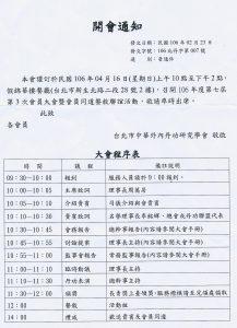 416會員大會程序表